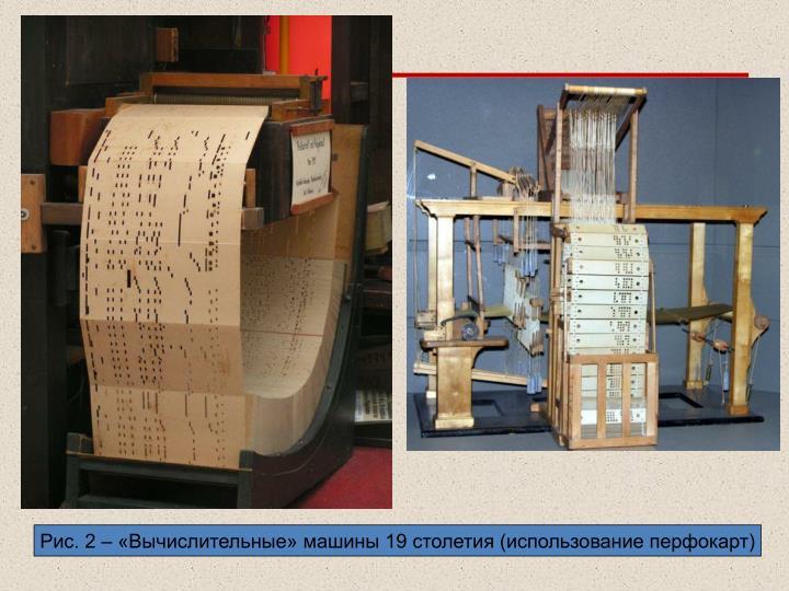Рис. 2 – «Вычислительные» машины 19 столетия (использование перфокарт)