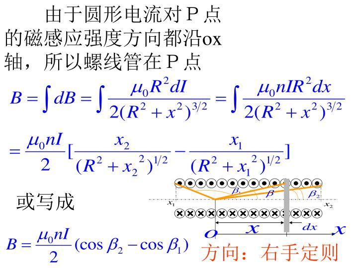 由于圆形电流对P点的磁感应强度方向都沿