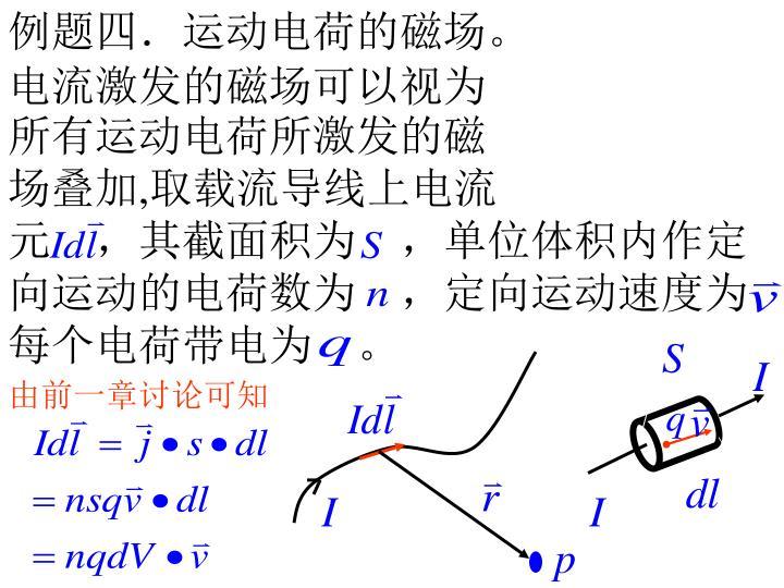 例题四.运动电荷的磁场。                   电流激发的磁场可以视为      所有运动电荷所激发的磁                       场叠加