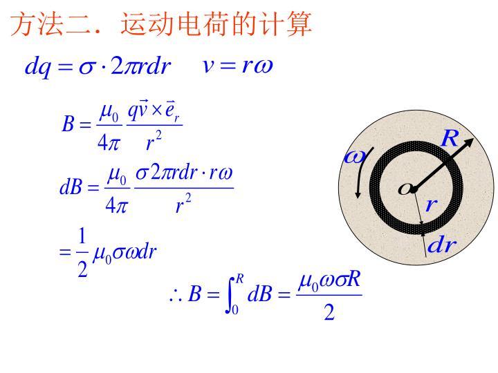 方法二.运动电荷的计算