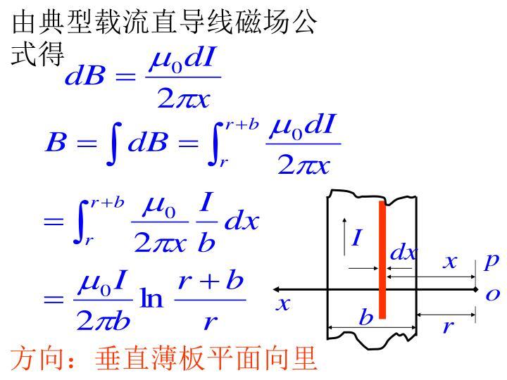 由典型载流直导线磁场公式得