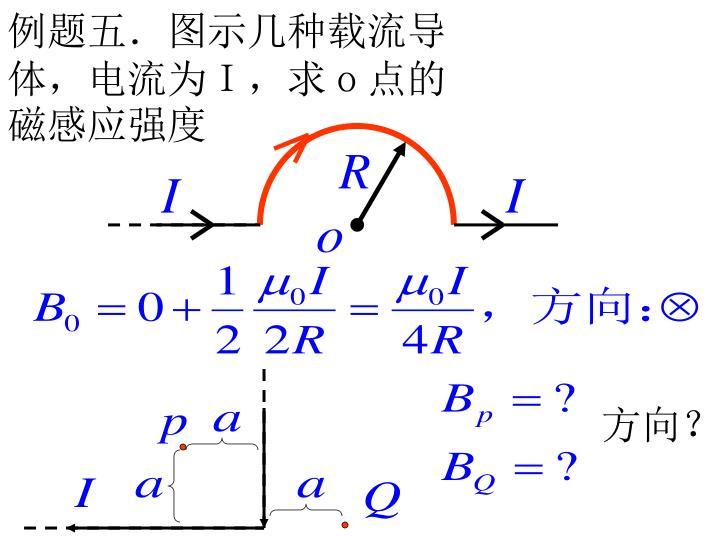 例题五.图示几种载流导体,电流为I,求o点的磁感应强度