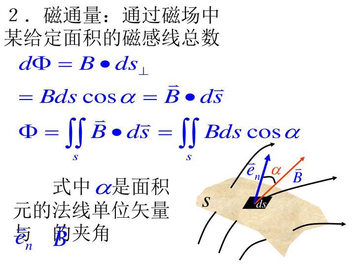 2.磁通量:通过磁场中某给定面积的磁感线总数