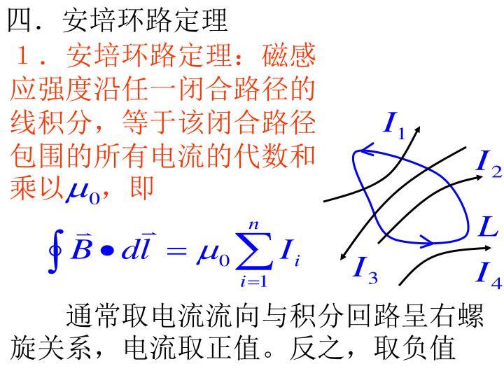 四.安培环路定理