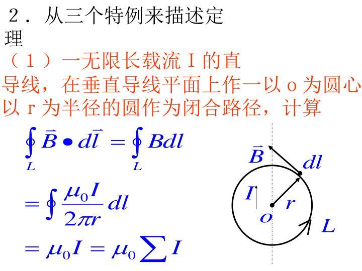 2.从三个特例来描述定理