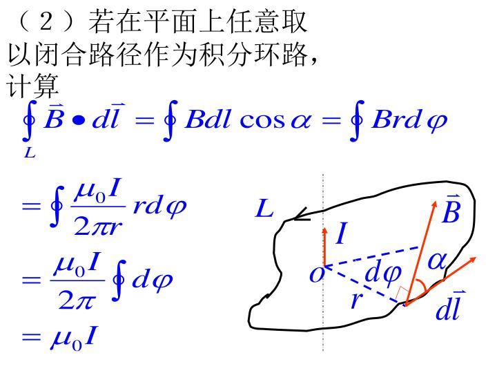(2)若在平面上任意取以闭合路径作为积分环路,计算