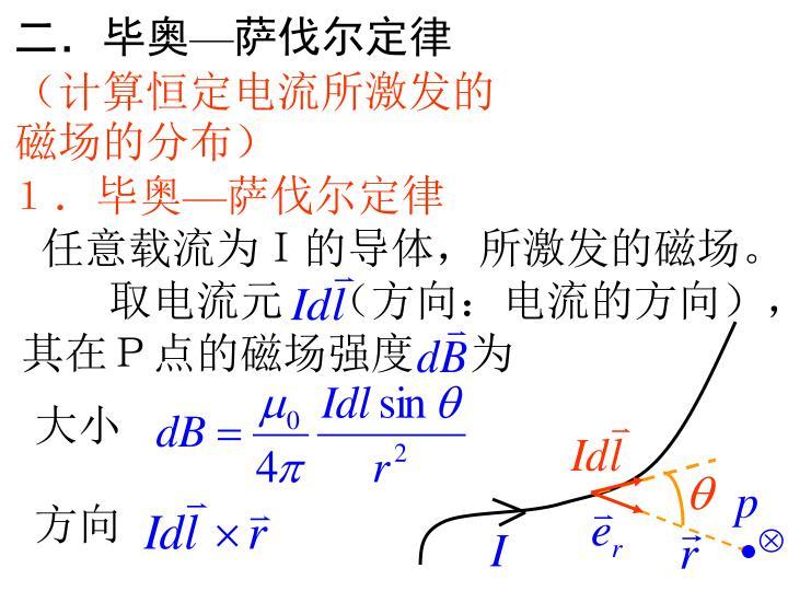 取电流元 (方向:电流的方向),其在P点的磁场强度  为