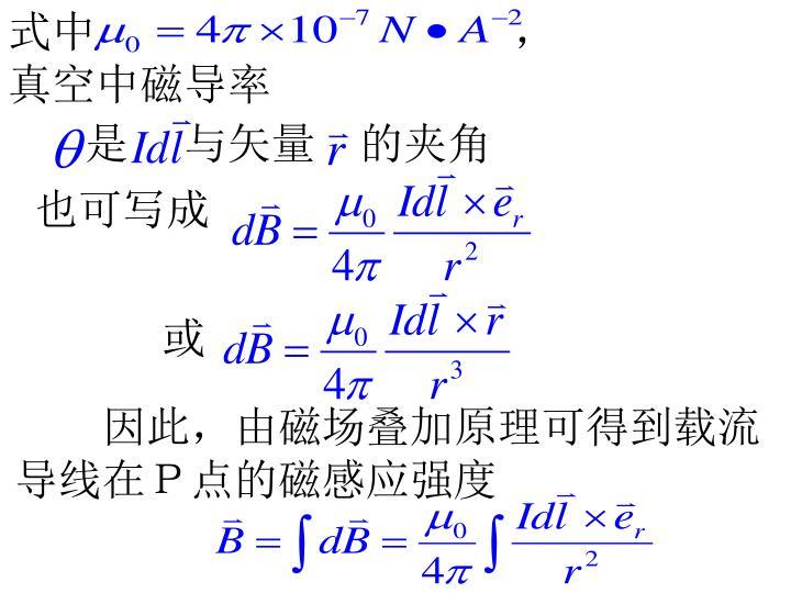 式中                 ,真空中磁导率