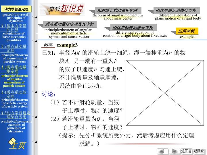 example3