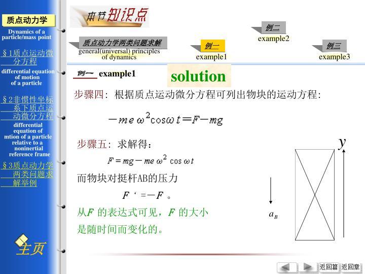 example1