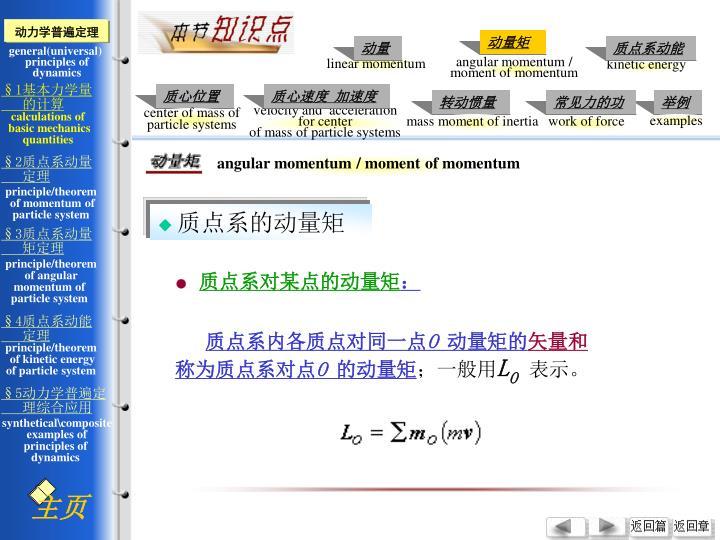 angular momentum / moment of momentum