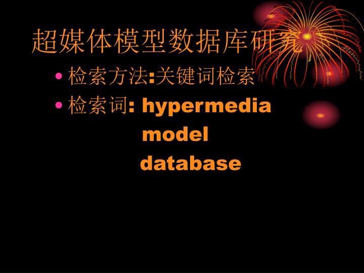超媒体模型数据库研究