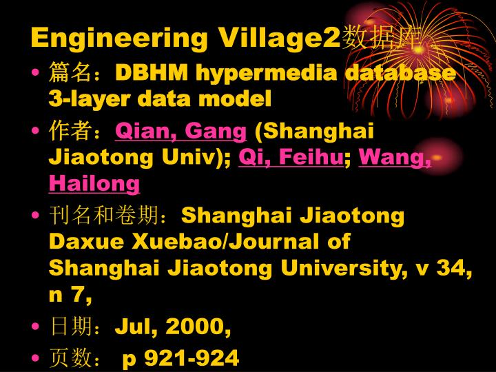 Engineering Village2