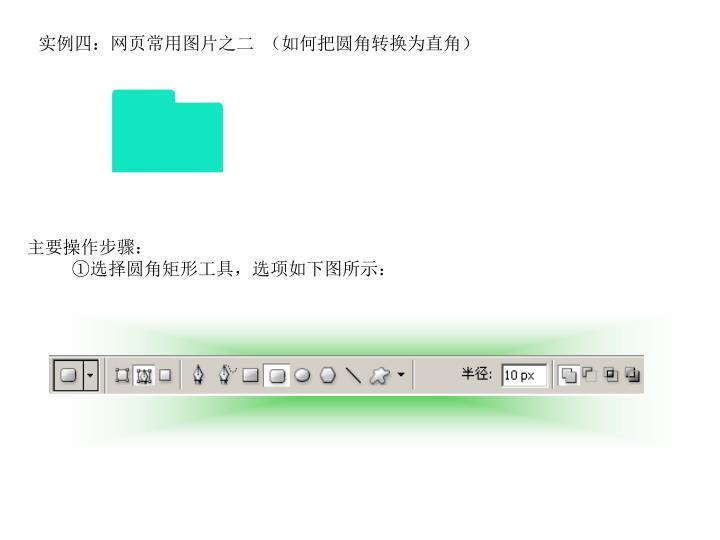 实例四:网页常用图片之二 (如何把圆角转换为直角)