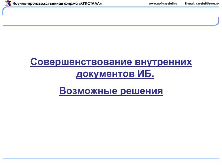 Совершенствование внутренних документов ИБ.