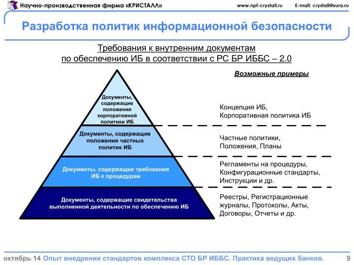 Разработка политик информационной безопасности