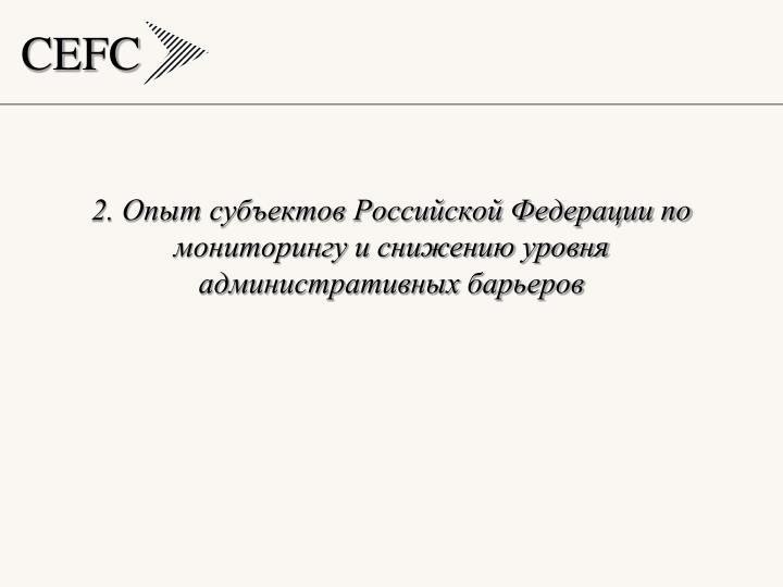 2. Опыт субъектов Российской Федерации по мониторингу и снижению уровня административных барьеров