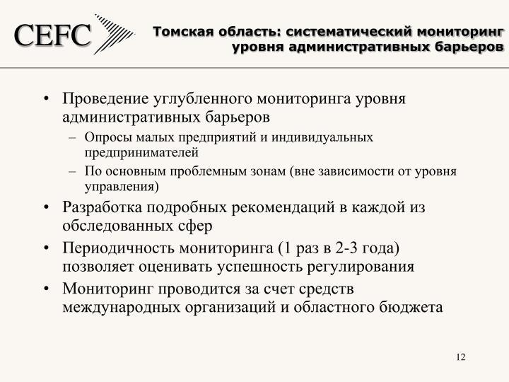 Томская область: систематический мониторинг уровня административных барьеров