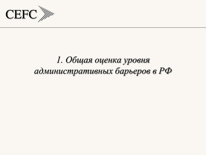 1. Общая оценка уровня административных барьеров в РФ