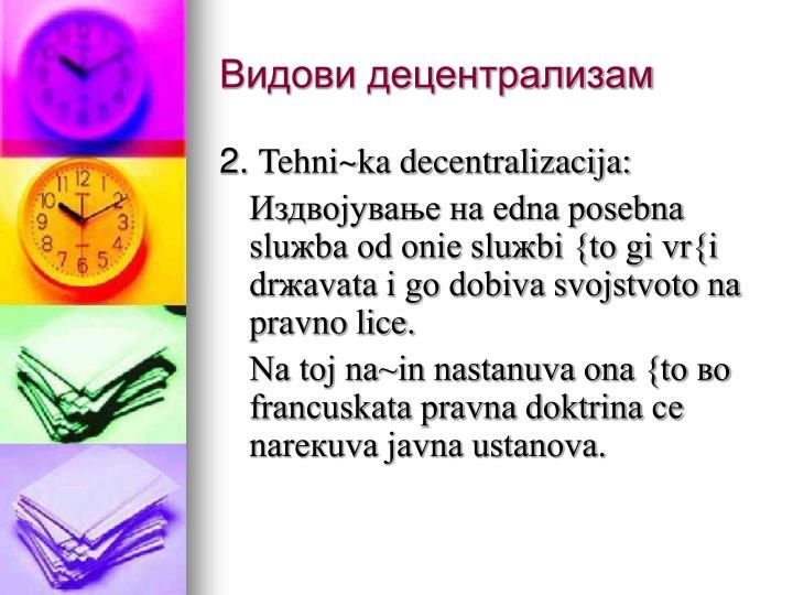 Видови децентрализам