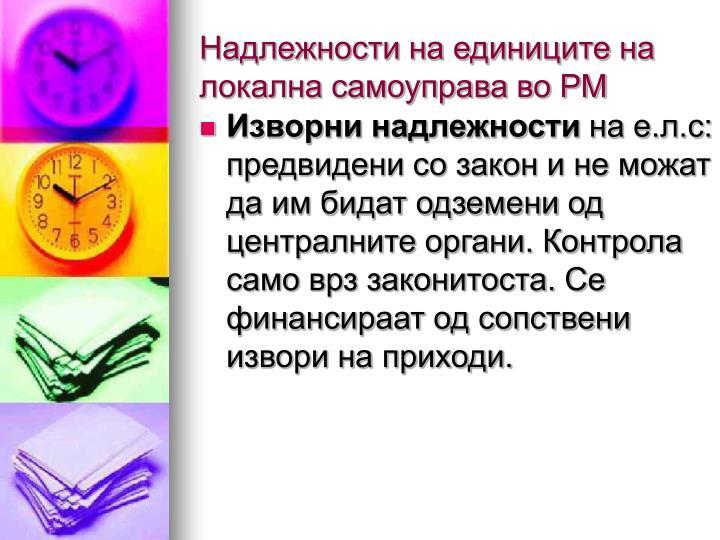 Надлежности на единиците на локална самоуправа во РМ