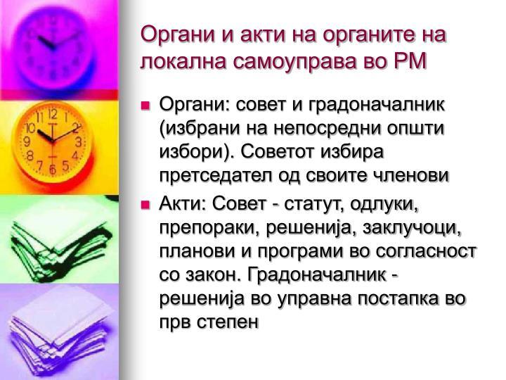 Органи и акти на органите на локална самоуправа во РМ