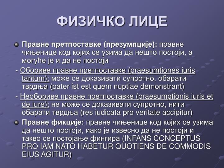 ФИЗИЧКО ЛИЦЕ