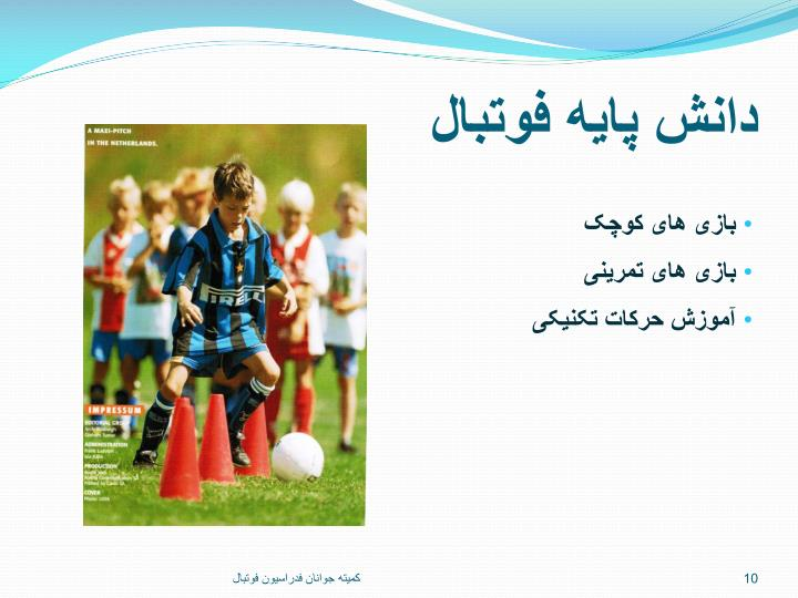 دانش پایه فوتبال