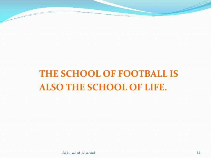 THE SCHOOL OF FOOTBALL IS