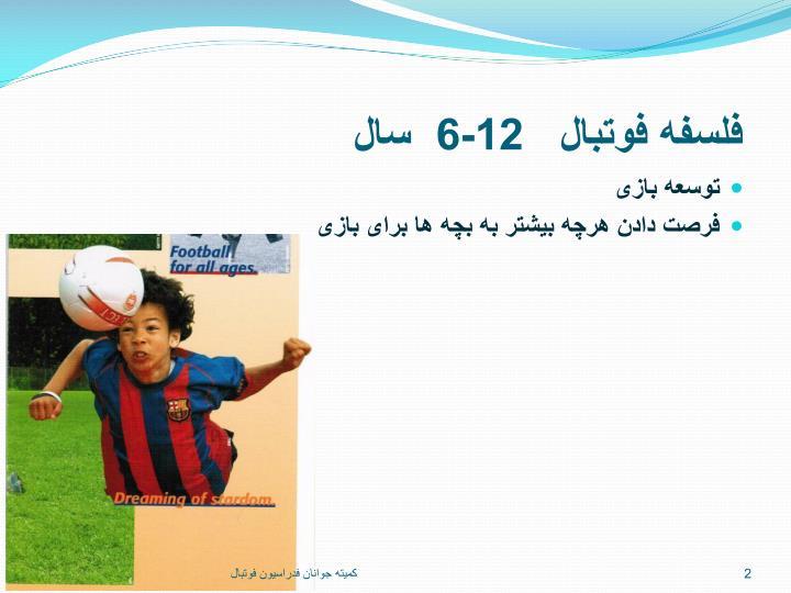 فلسفه فوتبال   12-6  سال