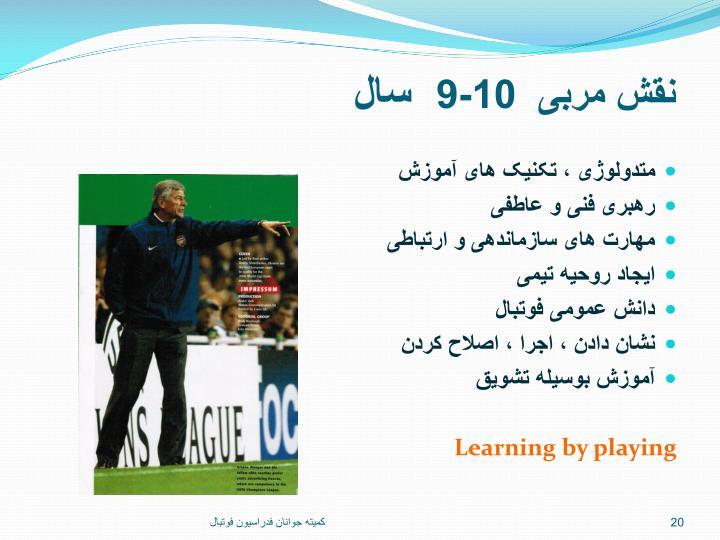 نقش مربی  10-9