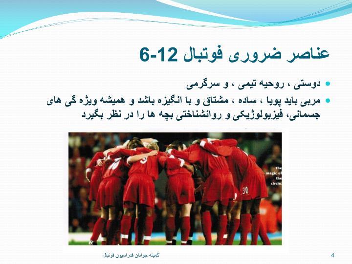 عناصر ضروری فوتبال 12-6