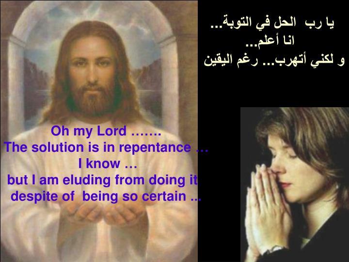 يا رب  الحل في التوبة...