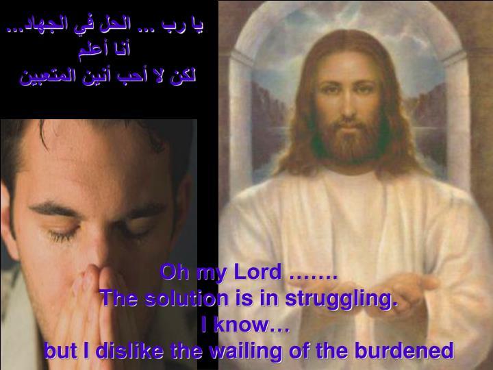 يا رب ... الحل في الجهاد...