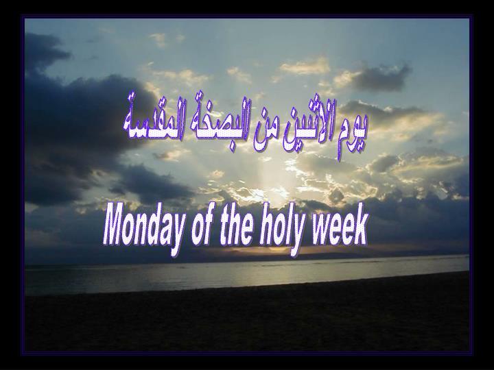 يوم الاثنين من البصخة المقدسة