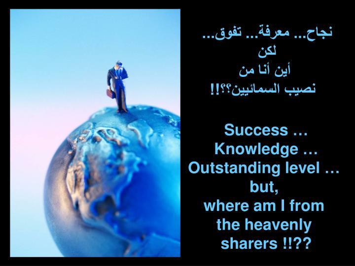 نجاح... معرفة... تفوق...