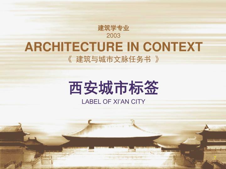 建筑学专业