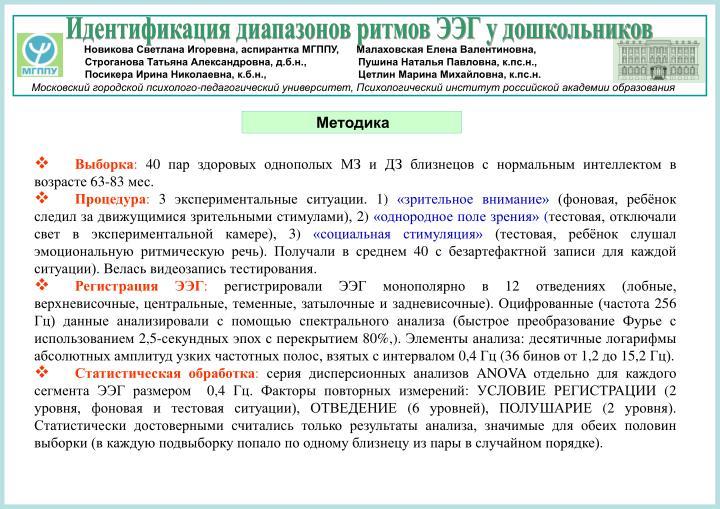 Новикова Светлана Игоревна, аспирантка МГППУ,      Малаховская Елена Валентиновна,