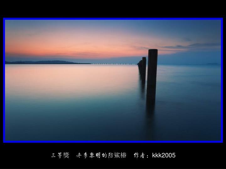三等獎    冬季黎明的防鯊樁    作者: