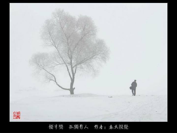 優秀獎    孤獨影人    作者:春天視覺