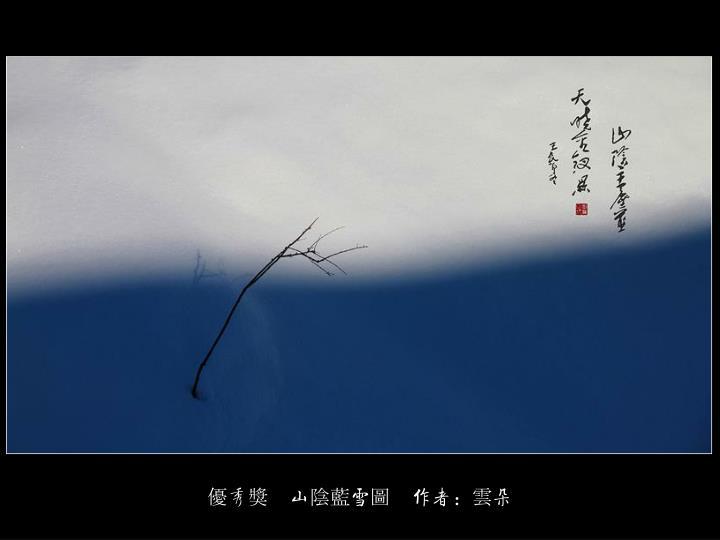 優秀獎    山陰藍雪圖    作者:雲朵