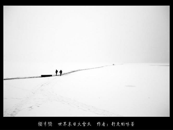 優秀獎    世界末日大雪天    作者:行走的味蕾