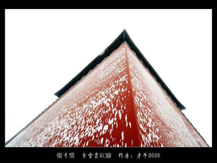 優秀獎    素雪覆紅牆    作者:老牛帥帥