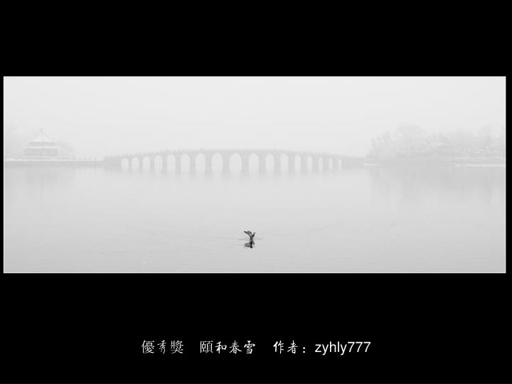 優秀獎    頤和春雪    作者:
