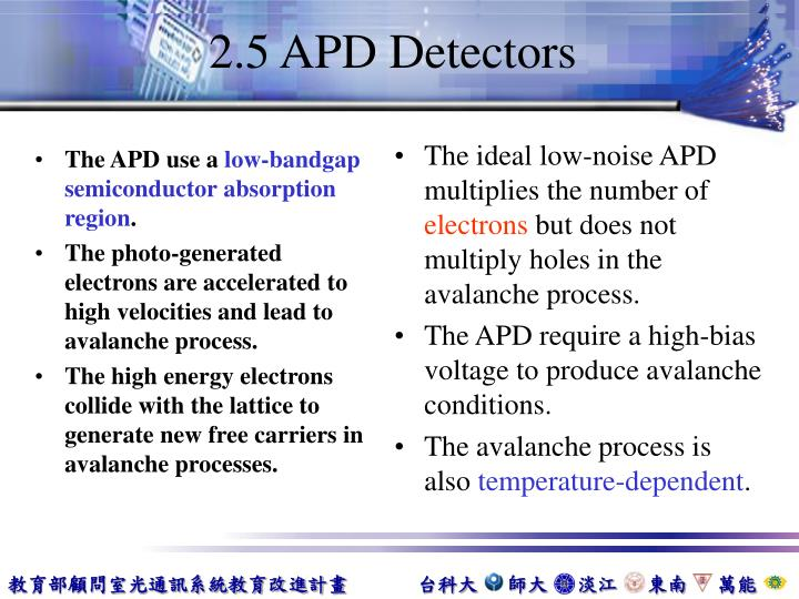 The APD use a