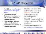 2 5 apd detectors1