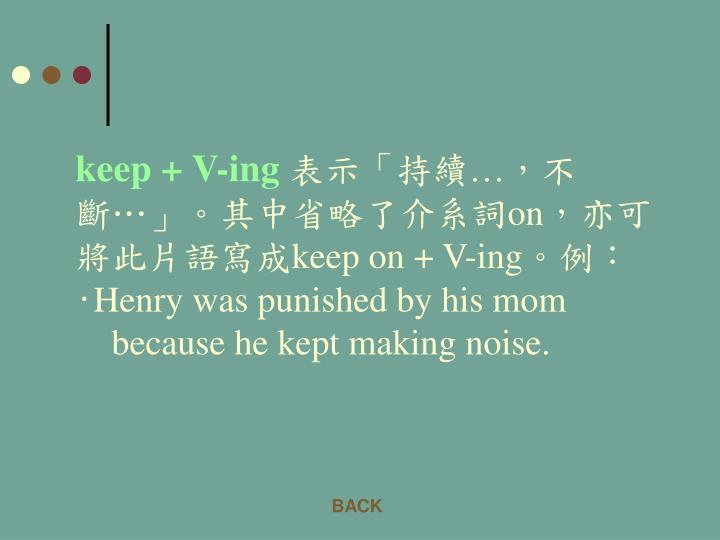 keep + V-ing