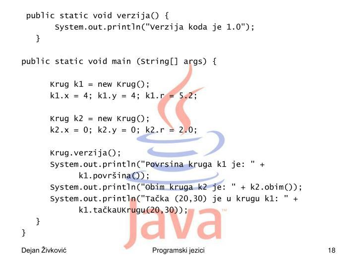 public static void verzija() {