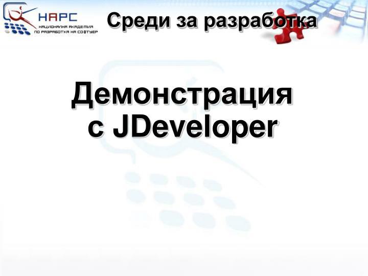 Среди за разработка