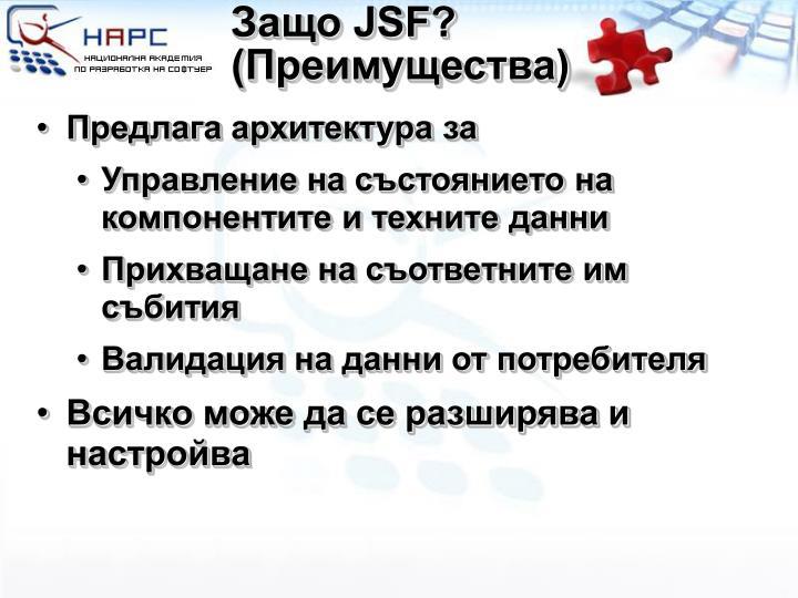 Защо JSF? (Преимущества)